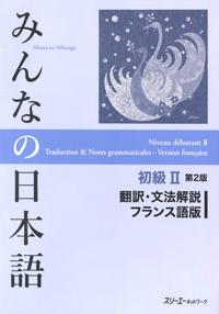 Minna no Nihongo niveau débutant 2- Traduction & Notes Grammaticales - Version française - Tsuruo Yoshiko | Showmesound.org