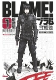Tsutomu Nihei - Blame ! Tome 1 : .