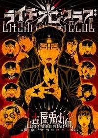 Usamaru Furuya - Litchi Hikari club.
