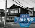 Hiroshi Masaki - UWAJIMA. Private Landscape - Private Landscape.
