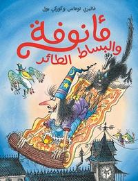 Manufah wa al bisat al ttaer (Le tapis volant de Manoufa).pdf