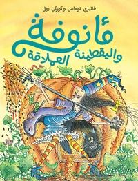 Manufah wa al yaqtinah al eimlaqah - Manoufa et lénorme citrouille.pdf