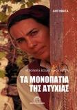 Véronique Boureau di Vetta - Ta Monopatia Ths Atyxias.