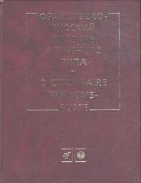 Vladimir Gak et Jean Triomphe - Dictionnaire français-russe.