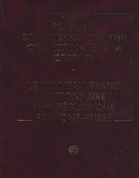 Vladimir Gak - Le nouveau grand dictionnaire phraseologique français-russe - Plus de 50 000 locutions et expressions idiomatiques.