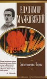 Vladimir Maïakovski - Stikhotv oreniia.