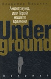 Vladimir Makanine - Underground.