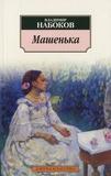 Vladimir Nabokov - Masen'ka.