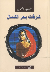 Waciny Laredj - Shurfat Bahr al-chamal - Edition langue arabe.