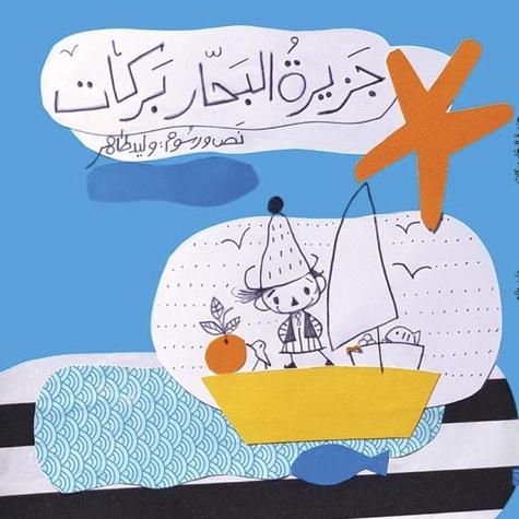 Walid Taher - L'île du marin Barrakat.
