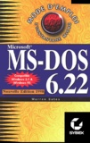Warren Bates - MS-DOS 6. - 22. Edition 1998.