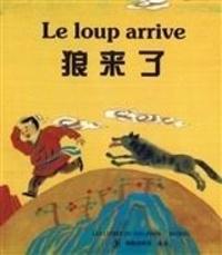Weichi Ma et An Yong - Le loup arrive - Bilingue français-chinois.