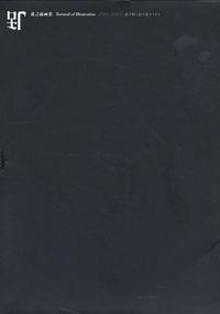 Wing Wang - Turmoil of Illustration. 1 Cédérom