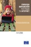 Wolfgang Benedek et Matthias Kettemann - Freedom of expression and the Internet (ukrainian version).