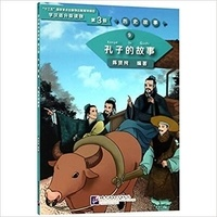 Xianchun Chen - Histoire de Confucius / The Story of Confucius (Niveau 3, 1200 mots) (en Chinois) - Graded Readers for Chinese Language Learners.