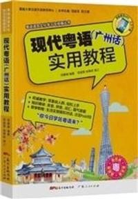 Xiangyan Zeng et Haisha Zhou - Manuel de chinois cantonais | XIANDAI YUEYU (GUANGZHOUHUA) SHIYONG JIAOCHENG+ CD.