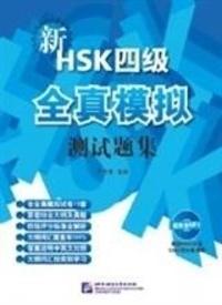 Yaomei Wang - XIN HSK 4 JI, QUANZHEN MONI CESHI TIJI (Niveau 4).