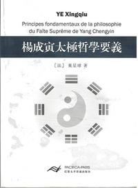 Xingqiu Ye - Principes fondamentaux de la philosophie du Faîte Suprême de Yang Chengyin  (En Chinois traditionel) - Philosophie duTaiji.