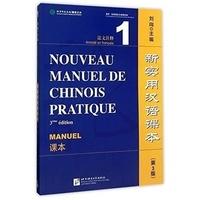 Xun Liu - Nouveau manuel de chinois pratique (3ème édition) - Manuel 1 -Chinois - Français(QR code pour audio).