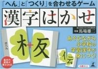 XXX - Assemblez les composants des kanji.