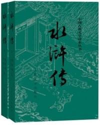 XXX - Au bord de l'eau Edition intégrale en 2 volumes (en chinois simplifié).