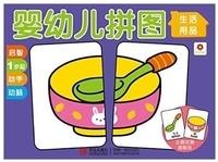 XXX - Cartes de caractères: Objets quotidiens (puzzle) - Yingyou'er pintu: shenghuo yongpin.