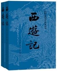 XXX - La pérégrination vers l'Ouest Edition intégrale en 2 volumes (en chinois simplifié).