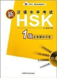 XXX - Model tests for HSK 1 : Xin HSK Quanzhen Moni Shijuan vol. 1 | HSK1 Simulation Tests (Anglais -chinois).