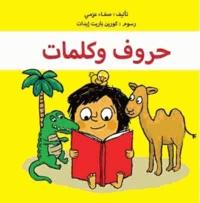 Yanbow Al Kitab - Des lettres et des mots ; Hourouf wa kalimates.
