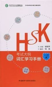 Yang Gao et Liping Jiang - HSK Syllabus Vocabulary Workbook Level 1-3 HSK Niveau 1-3).