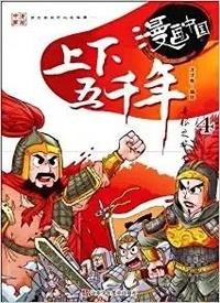 Yang tu Yang et Yuanwei Sun - The 5000-year-long civilizationcomic-4 (manga en chinois).
