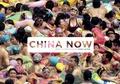 Yann Layma - China Now.