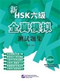 Yaomei Wang - Xin HSK 6 - Liuji quanzhen moni ceshiti ji (CD à télécharger).