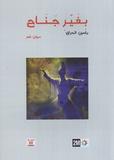 Yasin Al Haraq - Dépourvu de ses ailes.