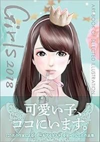 Yasuko Sagawa - Girls.