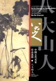 Yinglan Zhong - Ba Da Shanren le Peintre-Moine : Ba Da Shanren the Monk Painter - Edition bilingue français-anglais.