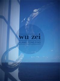 Yong Ping Huang - Wu Zei.