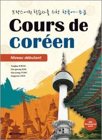 Télécharger des livres en ligne gratuitement Cours de coréen niveau débutant  - Pack en 2 volumes par Yonghae Kwon, Hye-gyeong Kim, Hye-young Tcho, Jungyoon Choi