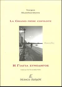 Yorgos Skambardonis - La Grand-mère copilote - Edition bilingue Français-Grec.