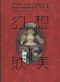 Yoshimaru Takahashi et Shoko Yabu - Erotica in Japanese Contemporary Art - Volume 2, Contemporary Art, Hyperrealism, Photography and Steampunk.