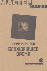 Youri Mamleev - Bluzhdayushee Vremia.