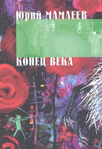 Youri Mamleev - Konets Veka.