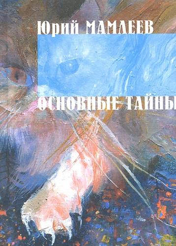Youri Mamleev - Osnovnye Tainy.
