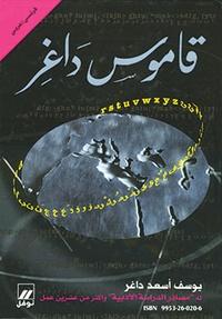 Youssef Assad Dagher - La Source - Dictionnaire français-arabe.