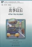 Yuehua Liu et Chengzhi Chu - After the Accident. 1 CD audio MP3