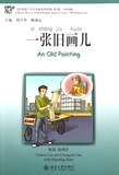 Yuehua Liu et Chengzhi Chu - An Old Painting. 1 CD audio MP3