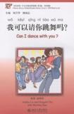 Yuehua Liu et Chengzhi Chu - Can I dance with you?. 1 CD audio MP3