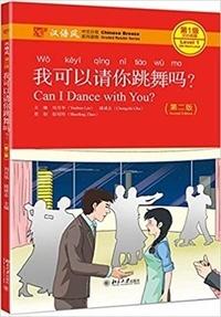 Yuehua Liu et Chengzhi Chu - Can I dance with you ? Level 1.