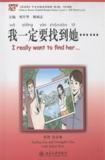 Yuehua Liu et Chengzhi Chu - I really want to find her.... 1 CD audio MP3