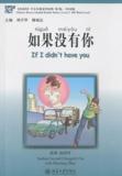 Yuehua Liu et Chengzhi Chu - If I didn't have you. 1 CD audio MP3